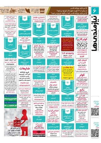 97.5.22.pdf-.pdf-.-e.pdf - صفحه 6