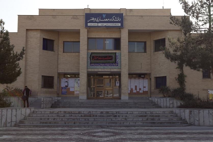 دانشگاه آزادمشهد