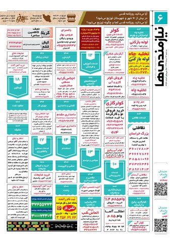 97.5.23pdf.pdf-e.pdf - صفحه 6