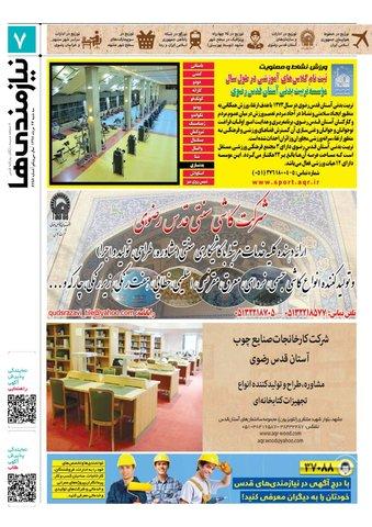 97.5.23pdf.pdf-e.pdf - صفحه 7
