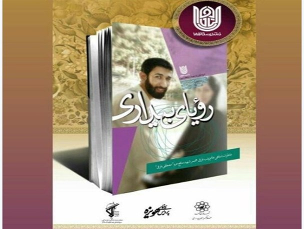 شهید عارفی