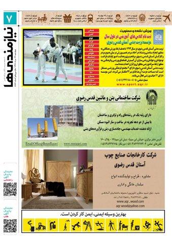 97.5.24-e-pdf..pdf - صفحه 7