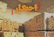 آهن و میلگرد، لوازم خانگی و برنج در صدر کالاهای احتکار شده قرار دارد