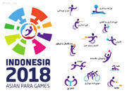 همه نمایندگان البرز در  پاراآسیایی جاکارتا مدال گرفتند/مشکل تردد ورزشکاران معلول همچنان پابرجاست