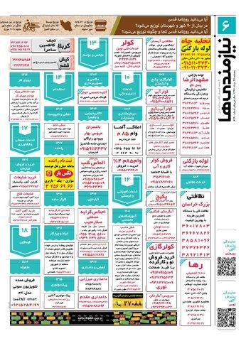 97.5.25-pdf.pdf-e.pdf - صفحه 6