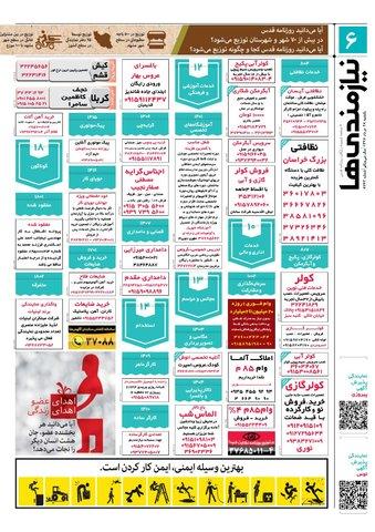 97.5.28-E-pdf.pdf - صفحه 6