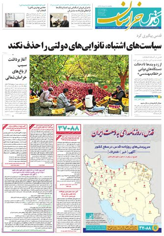khorsan.pdf - صفحه 1