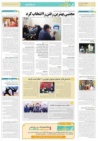 khorsan.pdf - صفحه 2