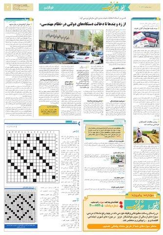 khorsan.pdf - صفحه 3