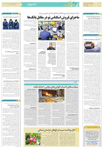 khorsan.pdf - صفحه 4