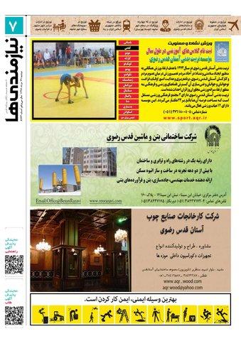 97.5.29-e-pdf.pdf - صفحه 7