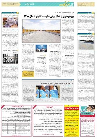 khorasan.pdf - صفحه 4