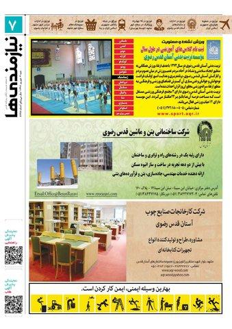 97.5.3-e-pdf.pdf - صفحه 7