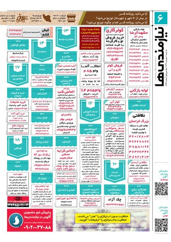 97.6.6-E-pdf..pdf - صفحه 6