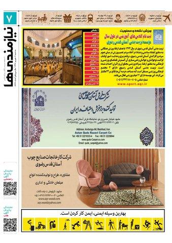 97.6.6-E-pdf..pdf - صفحه 7