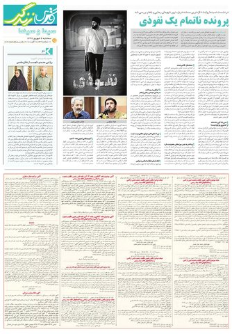 zendegi.pdf - صفحه 6