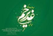 ثواب روزه عید غدیر در کلام اهل بیت (ع)