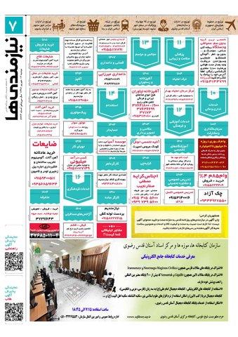 97.6.12-E-pdf..pdf - صفحه 7