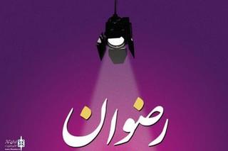 بیستوهشتمین جشنواره تئاتر رضوان