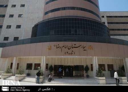 بیمارستان امام رضا(ع) مشهد