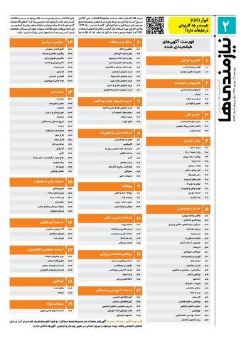 97.6.14e-pdf..pdf - صفحه 2