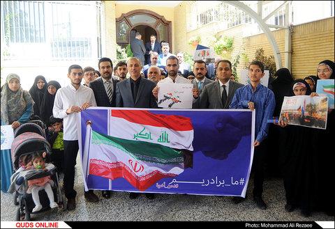 حضور جمعی از شهروندان مشهدی در کنسولگری عراق در واکنش به تفرقه افکنی دشمن در خصوص زائران عراقی