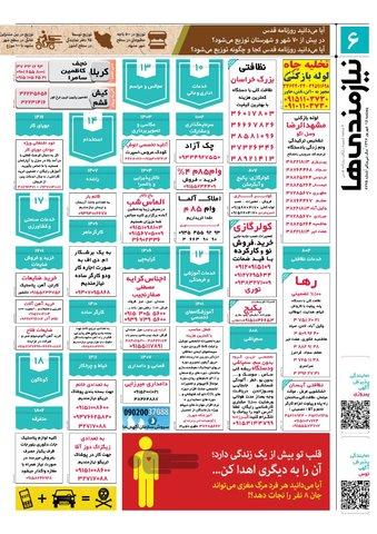 97.6.15e-pdf..pdf - صفحه 6