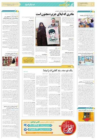 khor.pdf - صفحه 2