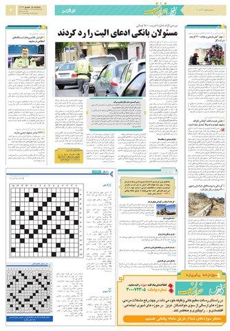 khor.pdf - صفحه 3