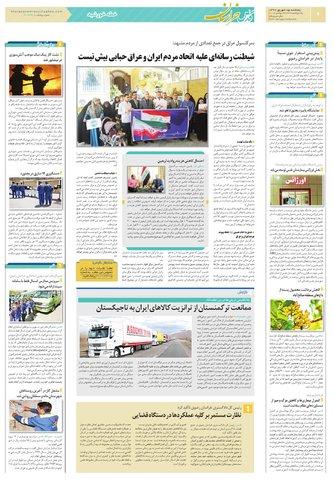 khor.pdf - صفحه 4