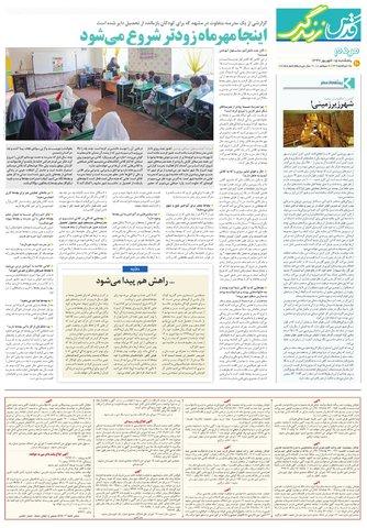 zend.pdf - صفحه 2
