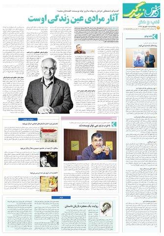 zend.pdf - صفحه 5
