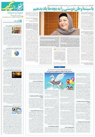 zend.pdf - صفحه 6