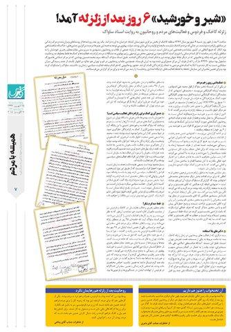 vij-zelzele-new-new.pdf - صفحه 7