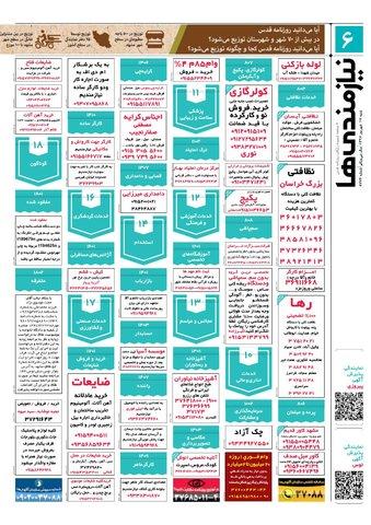 97.6.17-E-pdf..pdf - صفحه 6