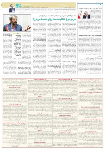 quds.pdf - صفحه 7