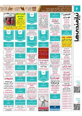 97.6.21e-pdf..pdf - صفحه 6