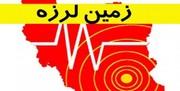 دو زلزله سه ریشتری منطقه تازهآباد در استان کرمانشاه را لرزاند