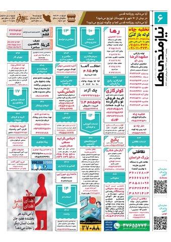 97.6.22E.pdf - صفحه 6