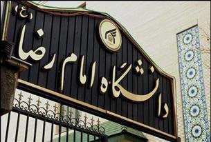دانشگاه امام رضا(ع)