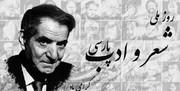 انتشار شعر «تجلیل» به دستخط استاد شهریار+عکس