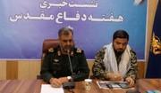 ایتام البرز با محوریت شهداء تحت حمایت قرار میگیرند/ تشریح برنامههای هفته دفاع مقدس