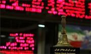 ارزش کل معاملات بورس تهران از ۱ میلیارد ریال فراتر رفت