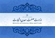 هفت نفر از معاونین وزارت صنعت بهطور دستهجمعی استعفا دادند + سند