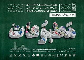 جشنواره منطقه ای مطبوعات