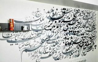 خوشنویسی دیواری