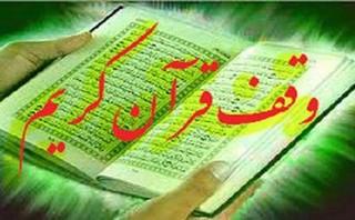 وقف قرآنی