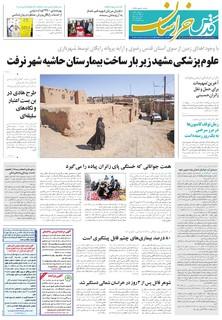 khorasasn.pdf - صفحه 1