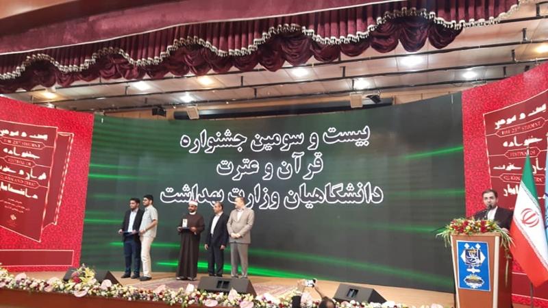 دانشگاه علوم پزشکی گیلان-جشنواره قرآنی
