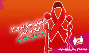 پیشگیری از ایدز